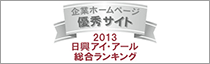 WITH GRADE AA Corporate Websites 2013 Nikko Investor Relations Co.,Ltd. Ranking in all listed companies in Japan